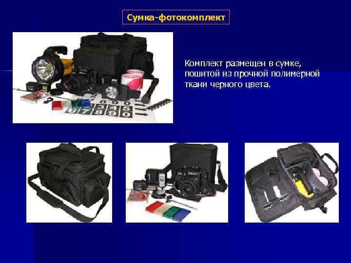 Сумка-фотокомплект Комплект размещен в сумке, пошитой из прочной полимерной ткани черного цвета.