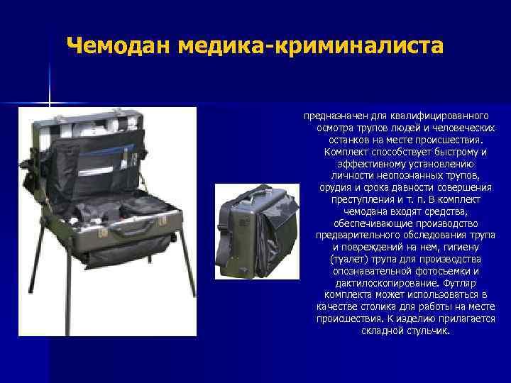 Чемодан медика-криминалиста предназначен для квалифицированного осмотра трупов людей и человеческих останков на месте происшествия.