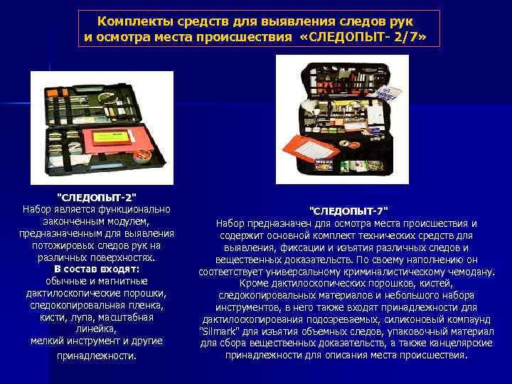 Комплекты средств для выявления следов рук и осмотра места происшествия «СЛЕДОПЫТ- 2/7»