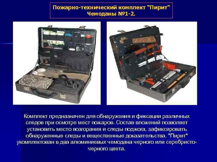 Пожарно-технический комплект