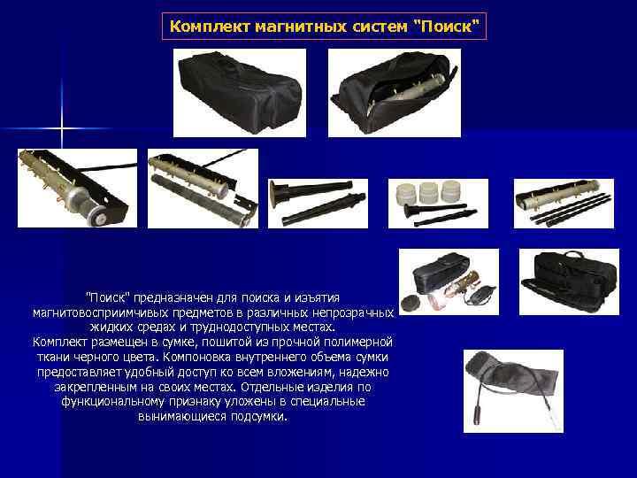 Комплект магнитных систем