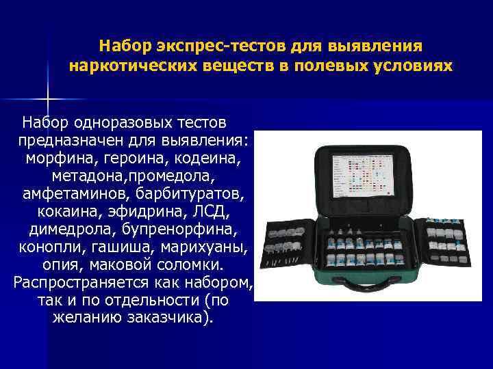 Набор экспрес-тестов для выявления наркотических веществ в полевых условиях Набор одноразовых тестов предназначен для