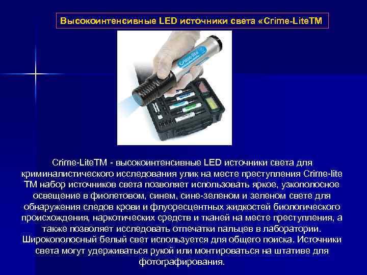 Высокоинтенсивные LED источники света «Crime-Lite. TM - высокоинтенсивные LED источники света для криминалистического исследования