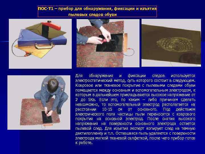 ПОС-Т 1 – прибор для обнаружения, фиксации и изъятия пылевых следов обуви Для обнаружения