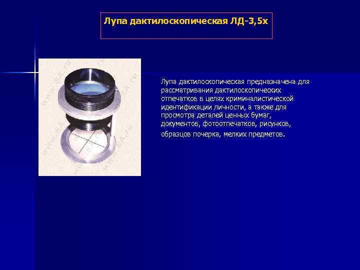 Лупа дактилоскопическая ЛД-3, 5 х Лупа дактилоскопическая предназначена для рассматривания дактилоскопических отпечатков в целях