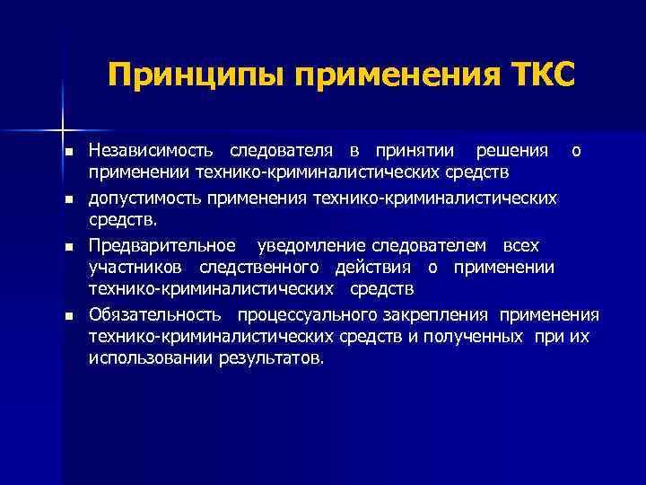 Принципы применения ТКС n n Независимость следователя в принятии решения о применении технико-криминалистических средств