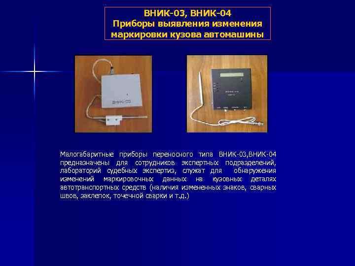 ВНИК-03, ВНИК-04 Приборы выявления изменения маркировки кузова автомашины Малогабаритные приборы переносного типа ВНИК-03, ВНИК-04