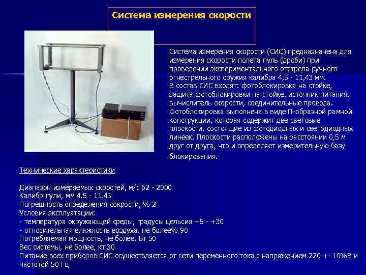 Система измерения скорости (СИС) предназначена для измерения скорости полета пуль (дроби) при проведении экспериментального
