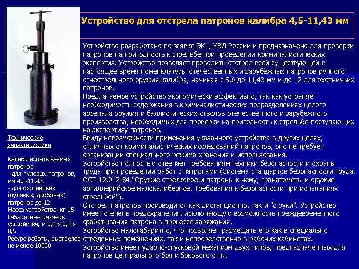 Устройство для отстрела патронов калибра 4, 5 -11, 43 мм Устройство разработано по заявке