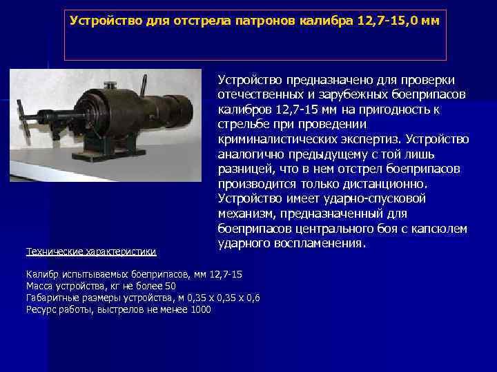 Устройство для отстрела патронов калибра 12, 7 -15, 0 мм Технические характеристики Устройство предназначено