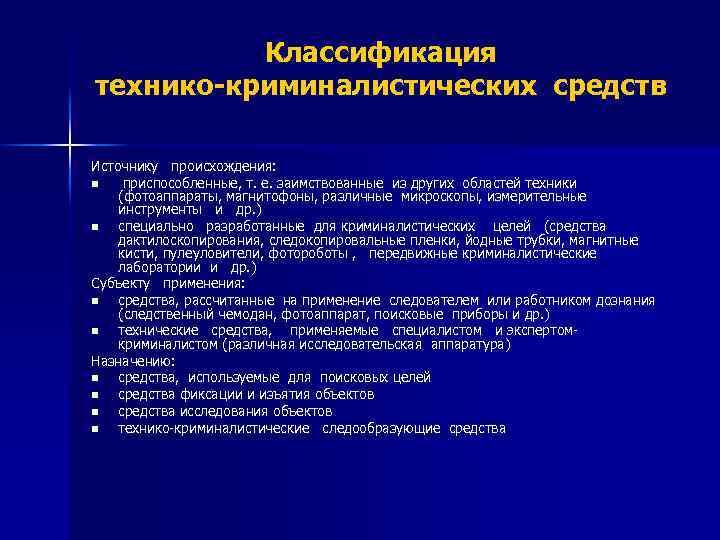 Классификация технико-криминалистических средств Источнику происхождения: n приспособленные, т. е. заимствованные из других областей техники