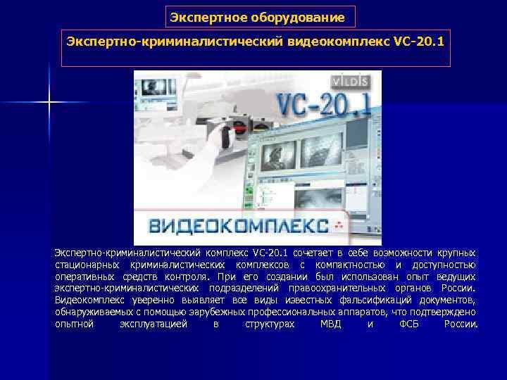 Экспертное оборудование Экспертно-криминалистический видеокомплекс VC-20. 1 Экспертно-криминалистический комплекс VC-20. 1 сочетает в себе возможности