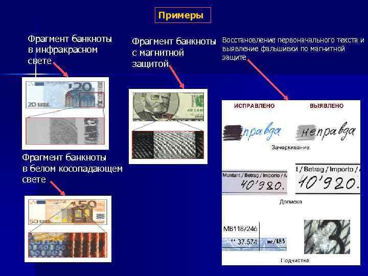 Примеры Фрагмент банкноты в инфракрасном свете Фрагмент банкноты в белом косопадающем свете Фрагмент банкноты