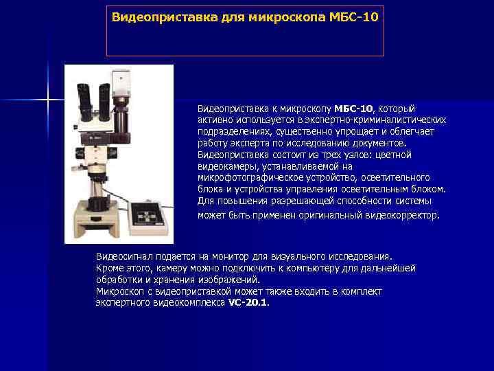 Видеоприставка для микроскопа МБС-10 Видеоприставка к микроскопу МБС-10, который активно используется в экспертно-криминалистических подразделениях,