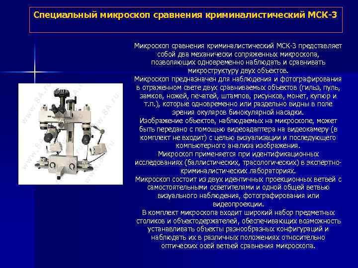 Специальный микроскоп сравнения криминалистический МСК-3 Микроскоп сравнения криминалистический МСК-3 представляет собой два механически сопряженных