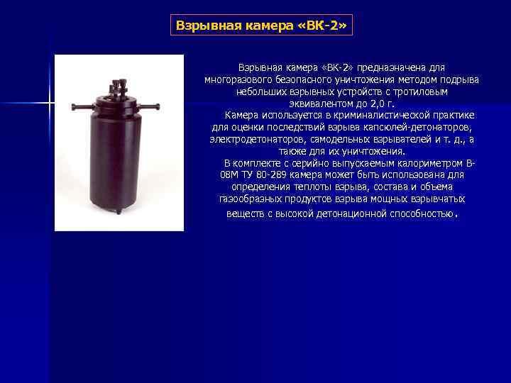 Взрывная камера «ВК-2» предназначена для многоразового безопасного уничтожения методом подрыва небольших взрывных устройств с