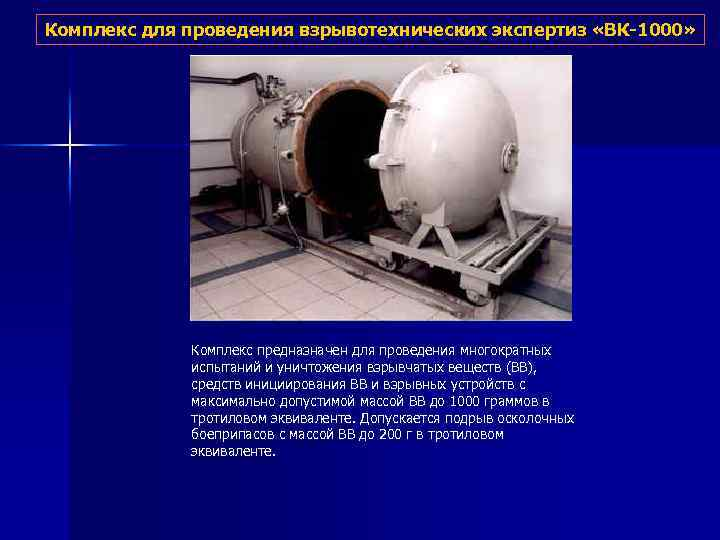 Комплекс для проведения взрывотехнических экспертиз «ВК-1000» Комплекс предназначен для проведения многократных испытаний и уничтожения