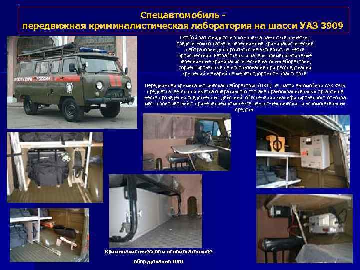 Спецавтомобиль передвижная криминалистическая лаборатория на шасси УАЗ 3909 Особой разновидностью комплекта научно-технических средств можно