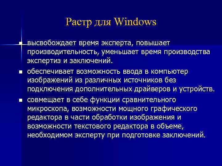 Растр для Windows n n n высвобождает время эксперта, повышает производительность, уменьшает время производства