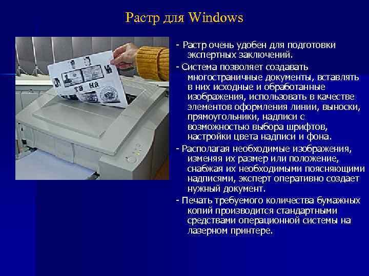 Растр для Windows - Растр очень удобен для подготовки экспертных заключений. - Система позволяет