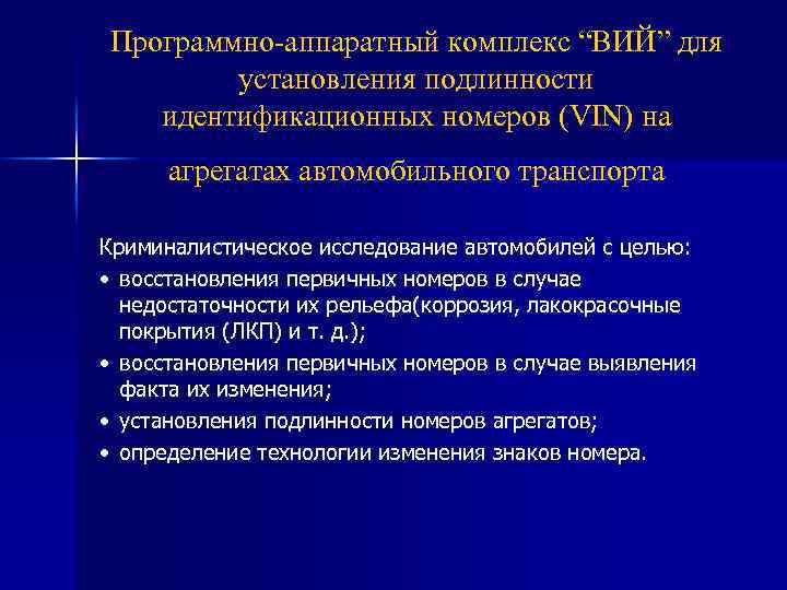 """Программно-аппаратный комплекс """"ВИЙ"""" для установления подлинности идентификационных номеров (VIN) на агрегатах автомобильного транспорта Криминалистическое"""