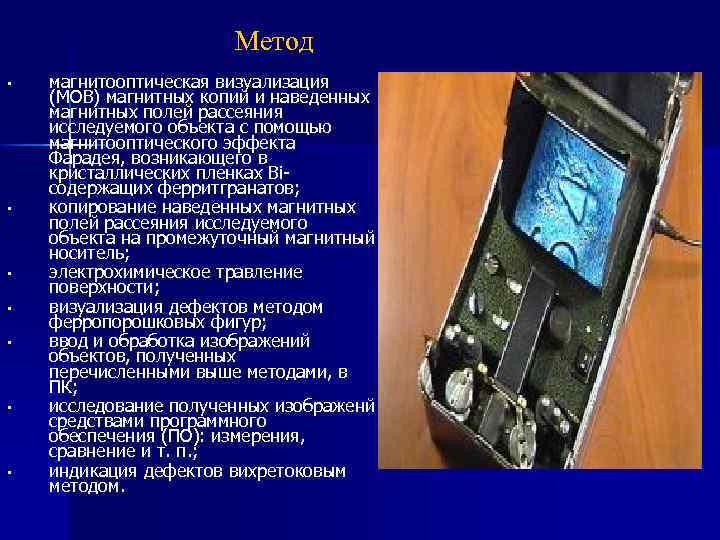 Метод • • магнитооптическая визуализация (МОВ) магнитных копий и наведенных магнитных полей рассеяния исследуемого
