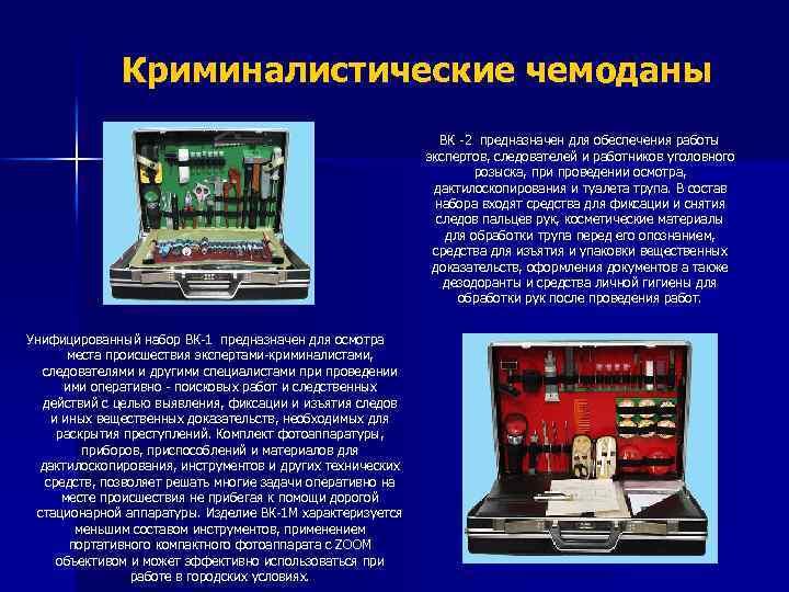 Криминалистические чемоданы ВК -2 предназначен для обеспечения работы экспертов, следователей и работников уголовного розыска,