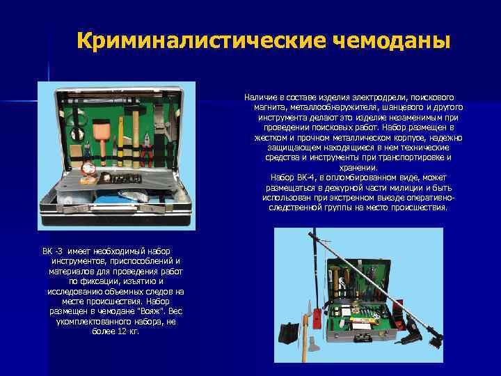 Криминалистические чемоданы ВК -3 имеет необходимый набор инструментов, приспособлений и материалов для проведения работ