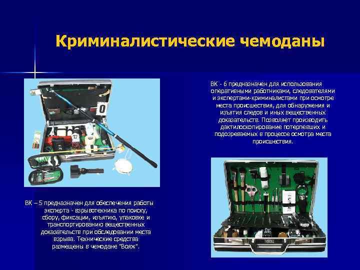Криминалистические чемоданы ВК – 5 предназначен для обеспечения работы эксперта - взрывотехника по поиску,