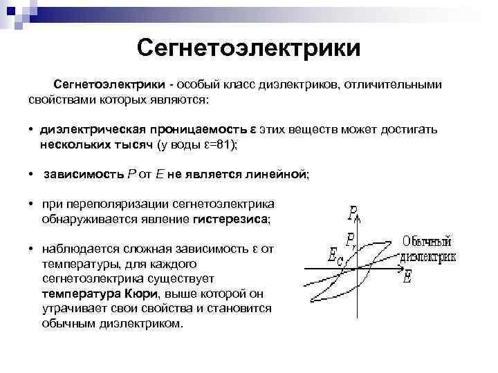 Сегнетоэлектрики - особый класс диэлектриков, отличительными свойствами которых являются: • диэлектрическая проницаемость ε этих