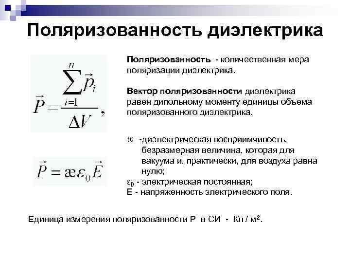 Поляризованность диэлектрика Поляризованность - количественная мера поляризации диэлектрика. Вектор поляризованности диэлектрика равен дипольному моменту