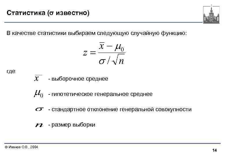 Статистика ( известно) В качестве статистики выбираем следующую случайную функцию: где - выборочное среднее
