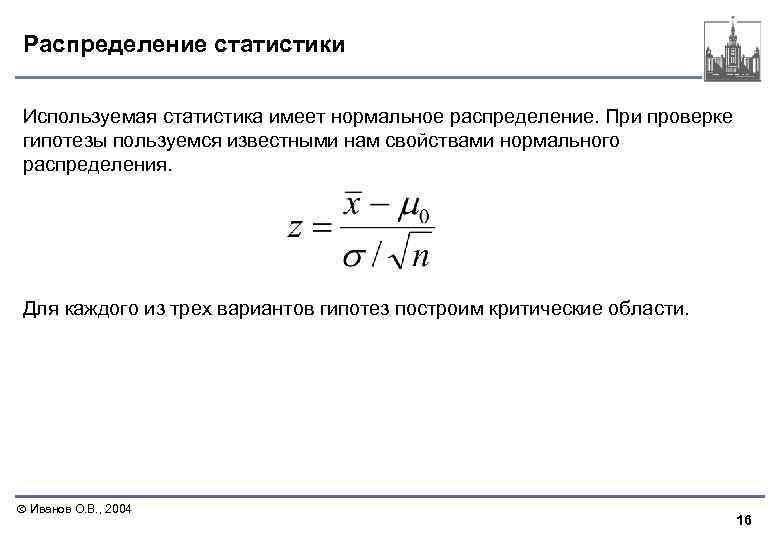 Распределение статистики Используемая статистика имеет нормальное распределение. При проверке гипотезы пользуемся известными нам свойствами