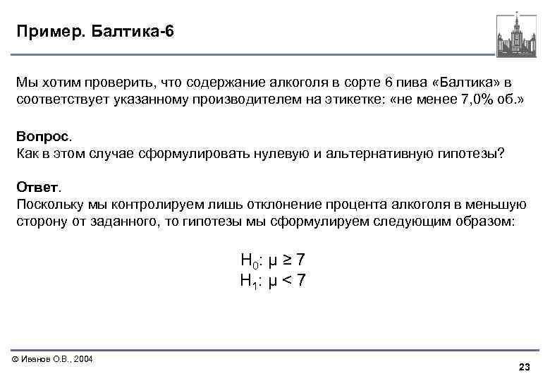 Пример. Балтика-6 Мы хотим проверить, что содержание алкоголя в сорте 6 пива «Балтика» в