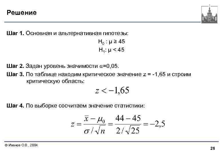 Решение Шаг 1. Основная и альтернативная гипотезы: Н 0 : μ ≥ 45 Н