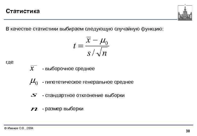 Статистика В качестве статистики выбираем следующую случайную функцию: где - выборочное среднее - гипотетическое