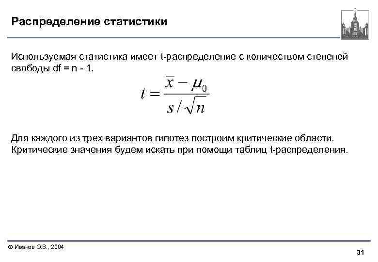 Распределение статистики Используемая статистика имеет t-распределение c количеством степеней свободы df = n -