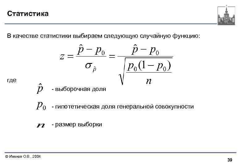 Статистика В качестве статистики выбираем следующую случайную функцию: где - выборочная доля - гипотетическая