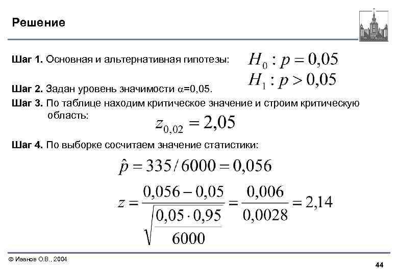 Решение Шаг 1. Основная и альтернативная гипотезы: Шаг 2. Задан уровень значимости =0, 05.