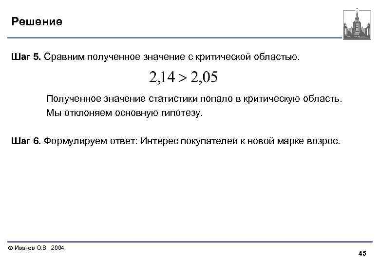 Решение Шаг 5. Сравним полученное значение с критической областью. Полученное значение статистики попало в