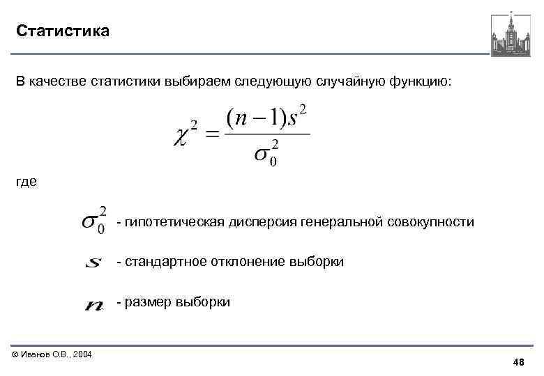 Статистика В качестве статистики выбираем следующую случайную функцию: где - гипотетическая дисперсия генеральной совокупности