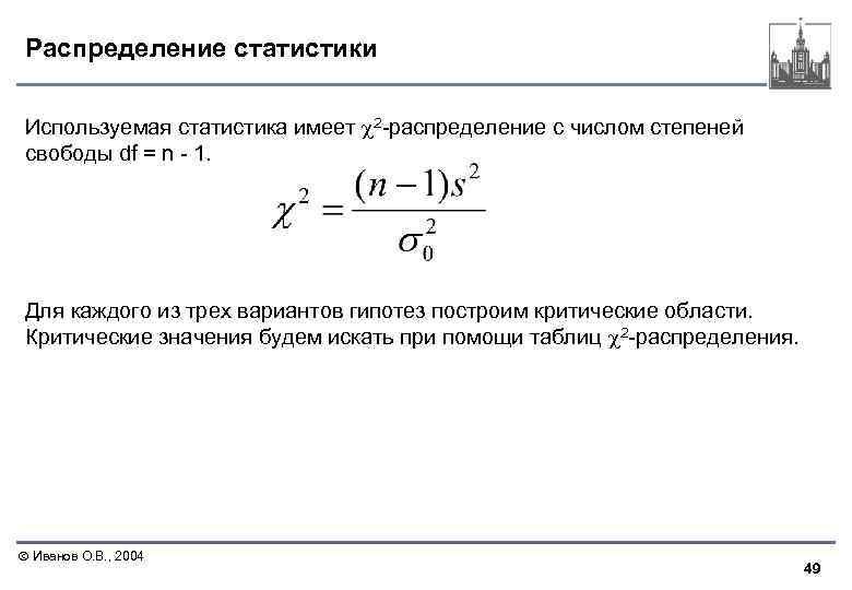 Распределение статистики Используемая статистика имеет 2 -распределение c числом степеней свободы df = n