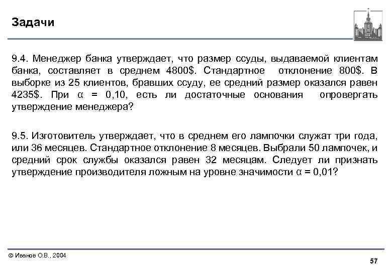 Задачи 9. 4. Менеджер банка утверждает, что размер ссуды, выдаваемой клиентам банка, составляет в
