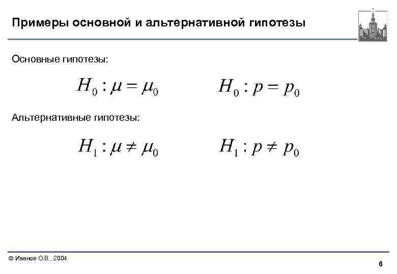 Примеры основной и альтернативной гипотезы Основные гипотезы: Альтернативные гипотезы: Иванов О. В. , 2004