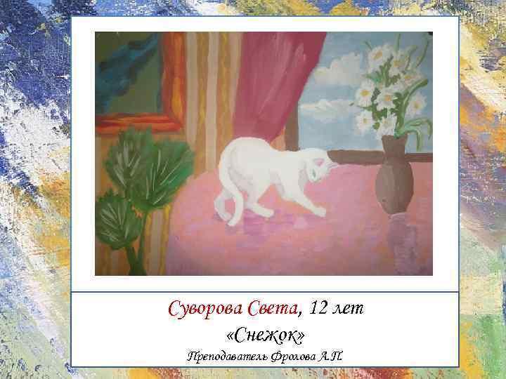 Суворова Света, 12 лет «Снежок» Преподаватель Фролова А. П.