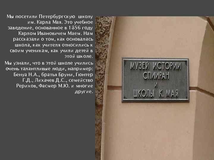 Мы посетили Петербургскую школу им. Карла Мая. Это учебное заведение, основанное в 1856 году