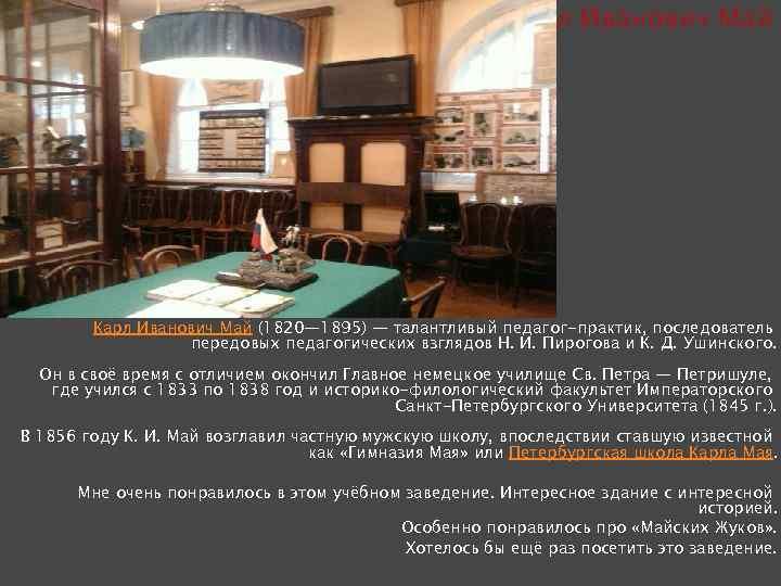 Карл Иванович Май (1820— 1895) — талантливый педагог-практик, последователь передовых педагогических взглядов Н. И.