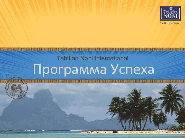 Tahitian Noni International Программа Успеха