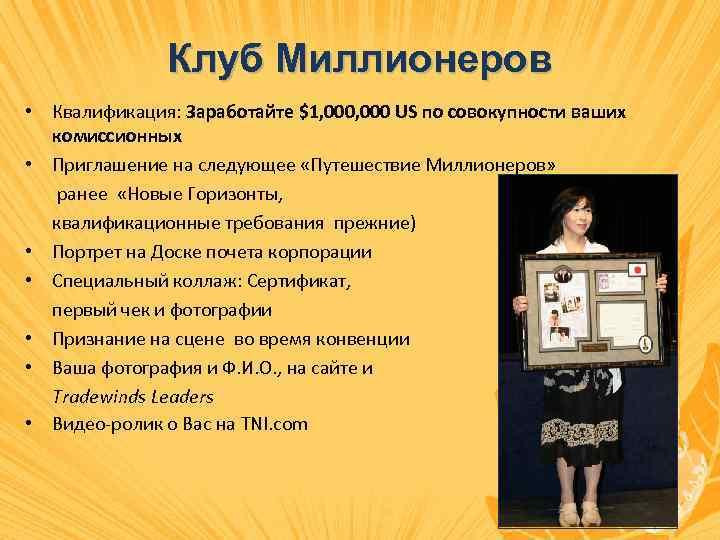 Клуб Миллионеров • Квалификация: Заработайте $1, 000 US по совокупности ваших комиссионных • Приглашение
