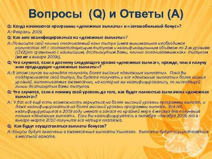 Вопросы (Q) и Ответы (A) Q: Когда начинаются программы «денежные выплаты» и «автомобильный бонус»